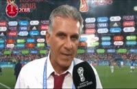 صحبت های مربیان ایران و  پرتغال بعد از دیدار هر دو تیم