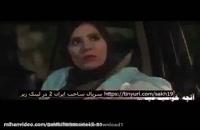 سریال ساخت ایران2 قسمت19| قسمت هفدهم فصل دوم