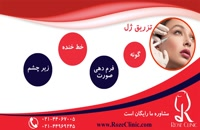 تزریق ژل | فیلم تزریق ژل | کلینیک پوست و مو رز | 6