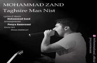 آهنگ تقصیر من نیست از محمد زند(پاپ)