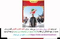 دانلود قسمت ۱۲ ساخت ایران 2 + همه قسمت ها