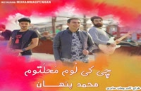 موزیک زیبای چی کی لوم محلتوم از محمد پنهان