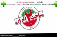 سریال ساخت ایران 2 قسمت 20   (لینک) (دانلود) (کامل) قسمت بیستم 20 ساخت ایران   دانلود قانونی