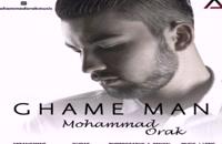 موزیک بسیار زیبای محمد اورک با نام غم من