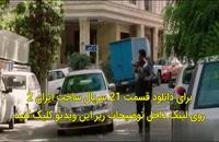 دانلود ساخت ایران 2 قسمت بیست و یکم | قسمت 21 ساخت ایران فصل دوم