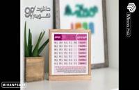 دانلود جدول تقویم98| mihanpsd.ir