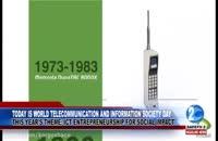 روز جهانی ارتباطات و جامعه اطلاعاتی