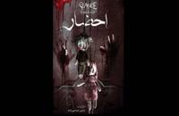 دانلود سریال ترسناک ایرانی احضار قسمت 4 (کامل) (رایگان)