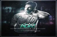 دانلود آهنگ عادت از محمدرضا عبدالهی به همراه متن ترانه