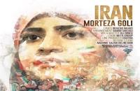 دانلود آهنگ جدید و زیبای مرتضی گلی با نام ایران