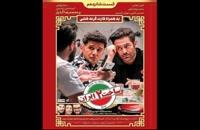 """دانلود سریال ساخت ایران 2 قسمت آخر"""" قانونی و کامل"""""""