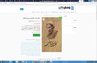 دانلود کتاب گلستان سعدی برای اندروید pdf