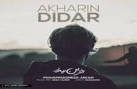 دانلود آهنگ جدید و زیبای محمدرضا جوان با نام آخرین دیدار