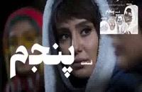 Mamnooe Series Episode 5 - teaser / سریال ممنوعه - قسمت پنجم