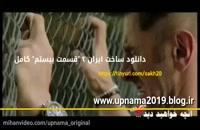 ساخت ایران 2 قسمت 20 / دانلود قسمت بیستم سریال ساخت ایران 2 /  فصل دوم قسمت 20 ساخت ایران 2'