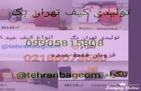 تولیدی کیف تهران بگ-تولیدی کیف زنانه09905815808