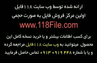 آموزش اجرای کفپوش اپوکسی 02128423118-09130919448 -wWw.118File.Com