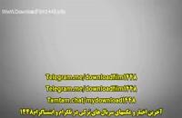 قسمت 34 گودال Cukur با زیرنویس فارسی اختصاصی