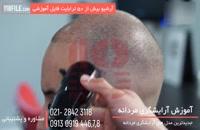 دوره آموزش آرایشگری مردانه- مدل موهای کوتاه
