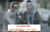 دانلود کامل فیلم آذر |دانلود فیلم سینمایی آذر کامل