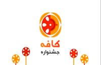 کافه جشنواره - علیرضا رضاداد: تغییرات جشنواره امسال...