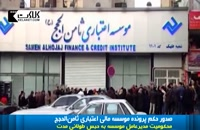 صدور حکم پرونده مؤسسه ثامن الحجج