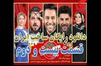دانلود کامل و رایگان سریال ساخت ایران 2
