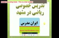 تدریس خصوصی ریاضی در مشهد