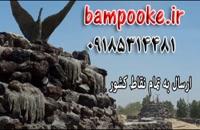 bampooke.ir