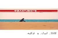 کالاهای مزیت دار ایرانی در بازار ترکیه