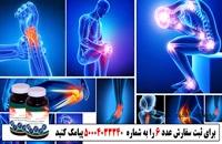 پودر گیاهی درمان آرتروز