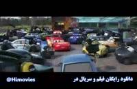 دانلود دوبله فارسی انیمیشن Cars 3