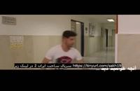 قسمت 19 ساخت ایران 2 رایگان (کامل) | قسمت نوزدهم ساخت ایران دو با کیفیت عالی HD