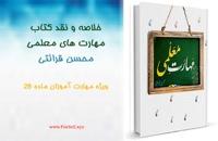 دانلود خلاصه کتاب مهارت های معلمی محسن قرائتی