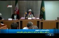 حاشیه های دادگاه اسفندیار رحیم مشایی