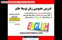 تدریس خصوصی زبان انگلیسی توسط معلم خانم
