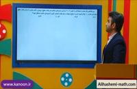 تدریس بهینه سازی در ریاضی دوازدهم تجربی از علی هاشمی