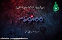 دانلود قسمت یازدهم سریال ممنوعه - آپارات - تماشا - نماشا