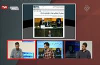 اخبار ایران و جهان - 17 مرداد - برنامه عصرانه