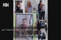 پایان غم انگیز داستان بنیتا، کودک گم شده تهرانی
