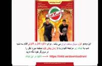 قسمت چهاردهم فصل دوم ساخت ایران | سریال ساخت ایران 2 قسمت 14