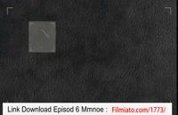 قسمت ششم سریال ممنوعه (سریال)(کامل) | دانلود قسمت 6 ممنوعه - دوستی ها