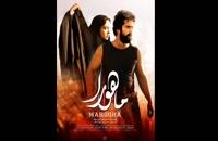 فیلم ماهورا کامل | دانلود فیلم سینمایی ماهورا | دانلود فیلم ماهورا رایگان | ماهورا فیلم ایرانی