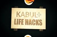 چگونه از چوب های آیسکریم یک خانه زیبا بسازیم - کابل پلس Kabul Plus