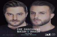 دانلود آهنگ چه قشنگ از آرش ای پی به همراه متن ترانه