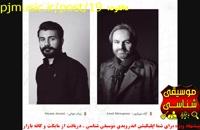 آواز من کجا ؟ باران کجا ? از آلبوم ایران من همایون شجریان