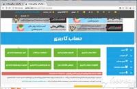 سایت کلیکی معتبر در ایران با در امدعالی عالی ....