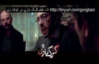 دانلود فیلم گرگ بازی (قانونی) (کامل) | فیلم سینمایی ایرانی گرگ بازی - سیما دانلود