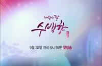 پیشنمایش سریال کره ای دختر امپراطور