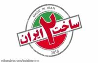 ₹₹¥قسمت 18 سریال ساخت ایران 2 / قسمت هجدهم سریال ساخت ایران / ساخت ایران 2 قسمت ±––18